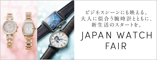 JAPAN WATCH FAIR