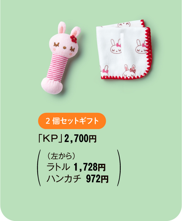 「KP」2,700円