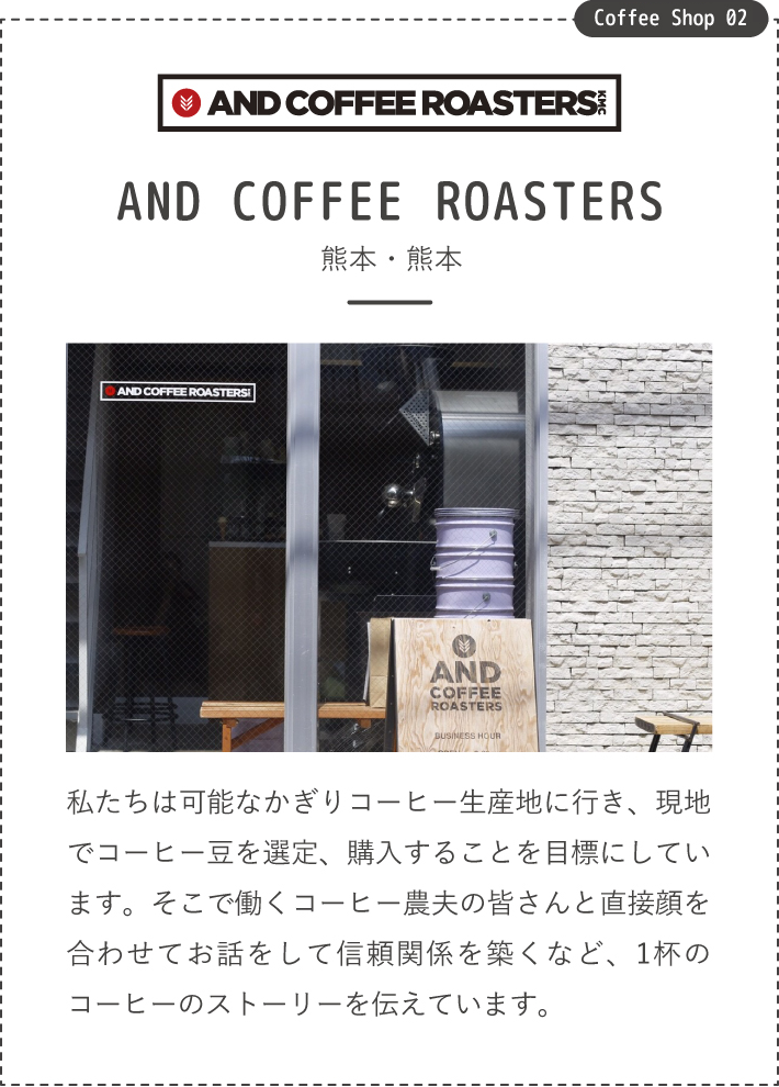 AND COFFEE ROASTERS|熊本・熊本