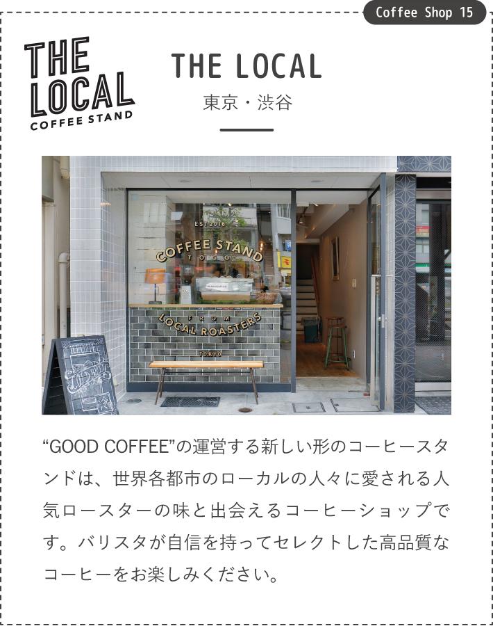 THE LOCAL|東京・渋谷