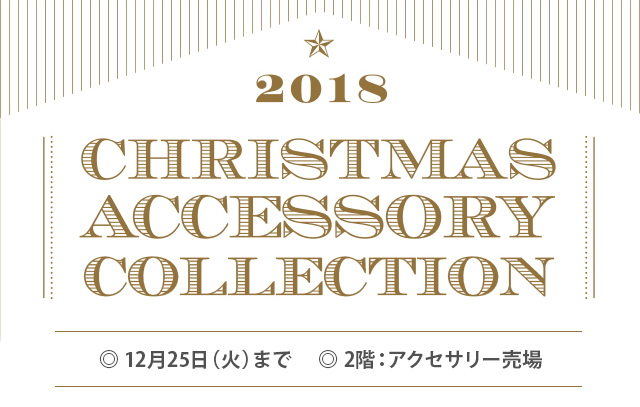 2018 CHRISTMAS ACCESSORY COLLECTION