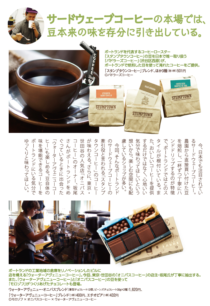 3rd wave coffee