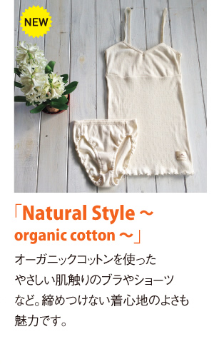 「Natural Style ~ organic cotton ~」