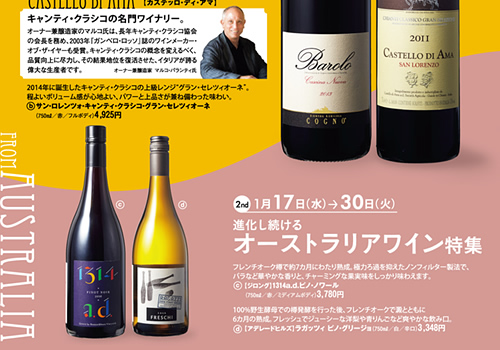 For Wine Lovers 1月